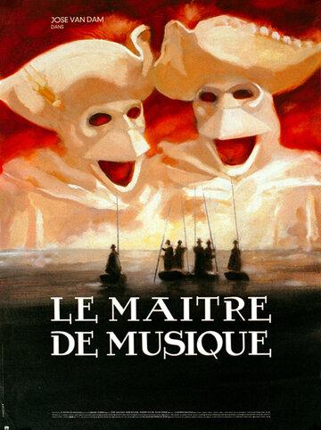 Учитель музыки (1988)