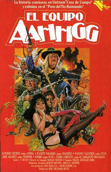 Команда «Ах» (1989)