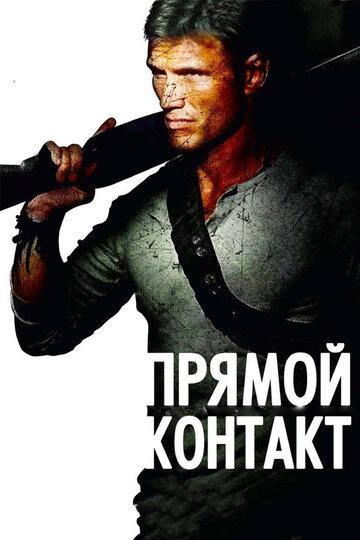 Фильм Прямой контакт