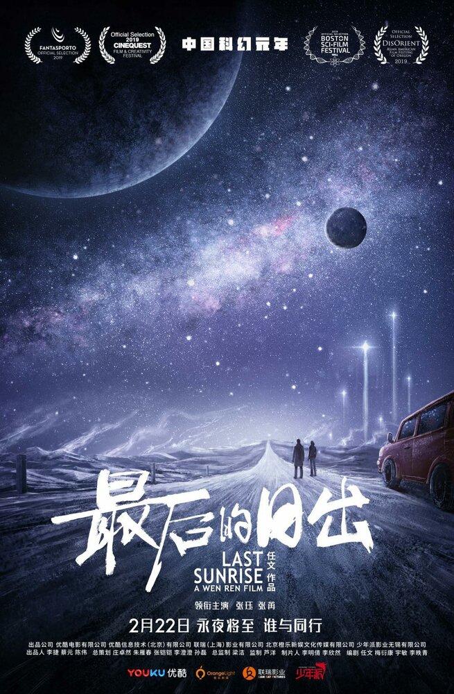1187470 - Последний рассвет ✸ 2019 ✸ Китай