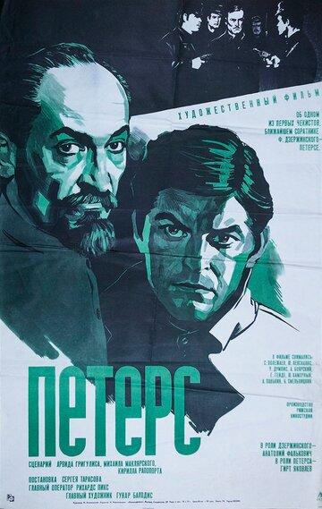 Петерс (1972) полный фильм онлайн