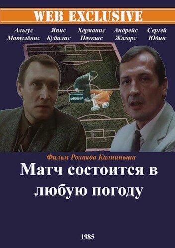 Матч состоится в любую погоду (1985) полный фильм онлайн