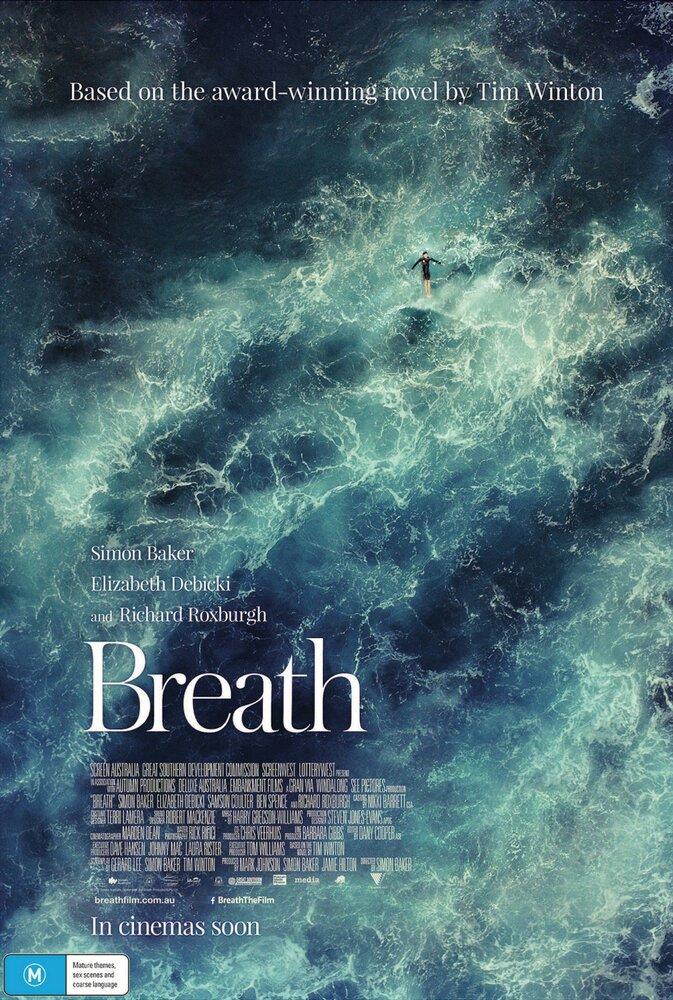 Фильмы Дыхание смотреть онлайн