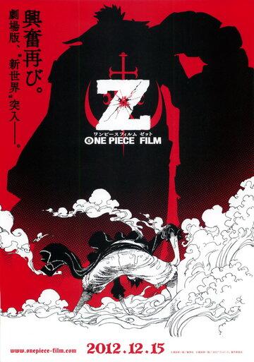Ван-Пис: Фильм одиннадцатый (2012) полный фильм