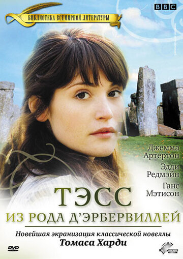 ���� �� ���� �`����������� (Tess of the D'Urbervilles)