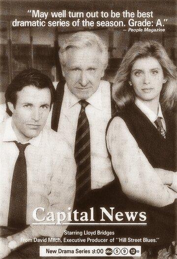 Столичные новости (1990)