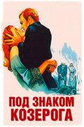Под знаком Козерога (1949)