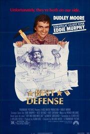 Лучшая защита (1984)