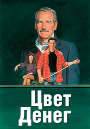 Цвет денег (1986)