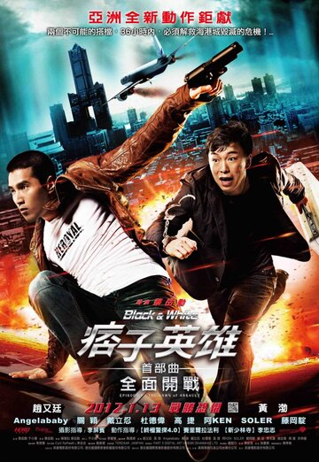 ���� � �����: ������ (Black & White Episode 1: The Dawn of Assault)