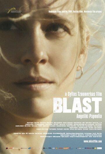Взрыв (2014) полный фильм онлайн