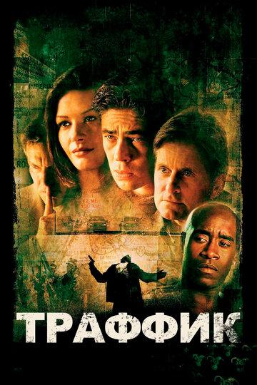 Постер к фильму Траффик (2000)