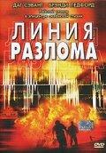 Линия разлома (2004)