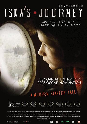 Путешествие Ишки (2007)