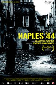 Неаполь 44-го