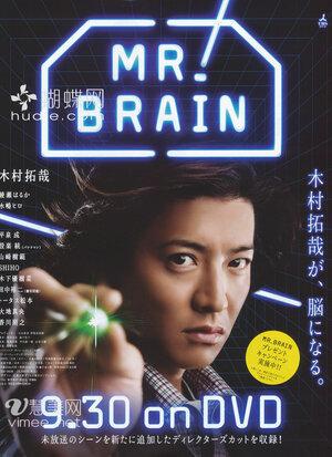 300x450 - Мистер Мозг (2009, Япония): актеры