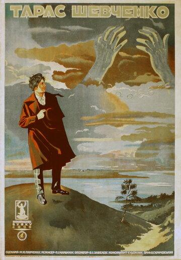 Тарас Шевченко (1926) полный фильм