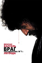 Враг государства №1: Легенда (2008)