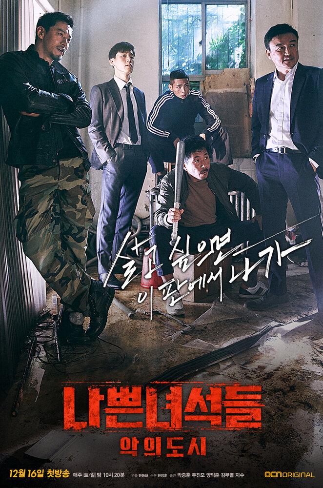842266 - Плохие парни ✦ 2014 ✦ Корея Южная