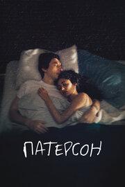 Патерсон (2016)