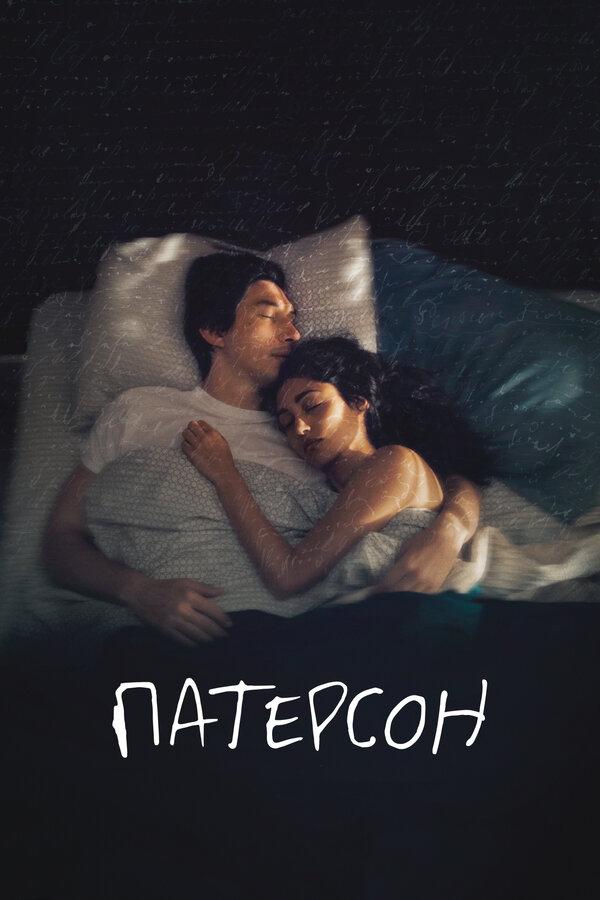 Отзывы к фильму – Патерсон (2016)