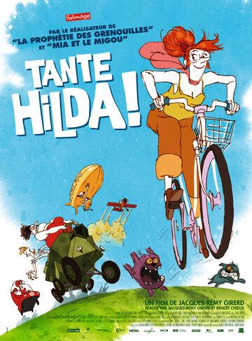 Тетя Хильда (2013) полный фильм онлайн