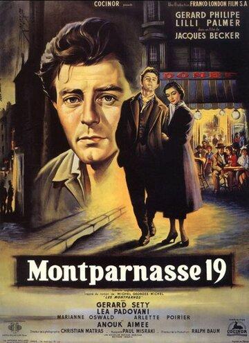 Монпарнас-19 смотреть онлайн