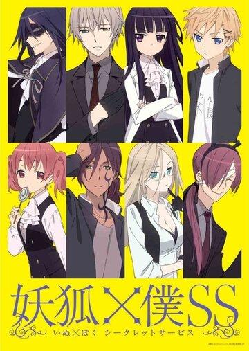 Постер к сериалу Лис из секретной службы и я (2012)