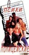 Психи полицейские (1990)