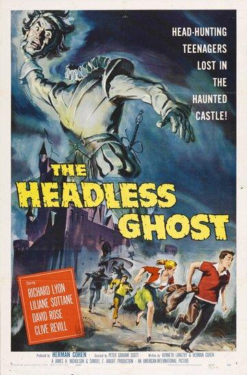 Безголовый призрак (1959)