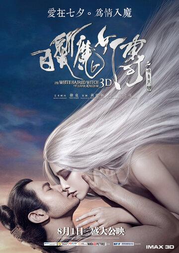 ��������� ������� �� ������� ����������� (Bai fa mo nu zhuan zhi ming yue tian guo)