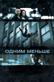 Смотреть Одним меньше (2013) в HD качестве 720p