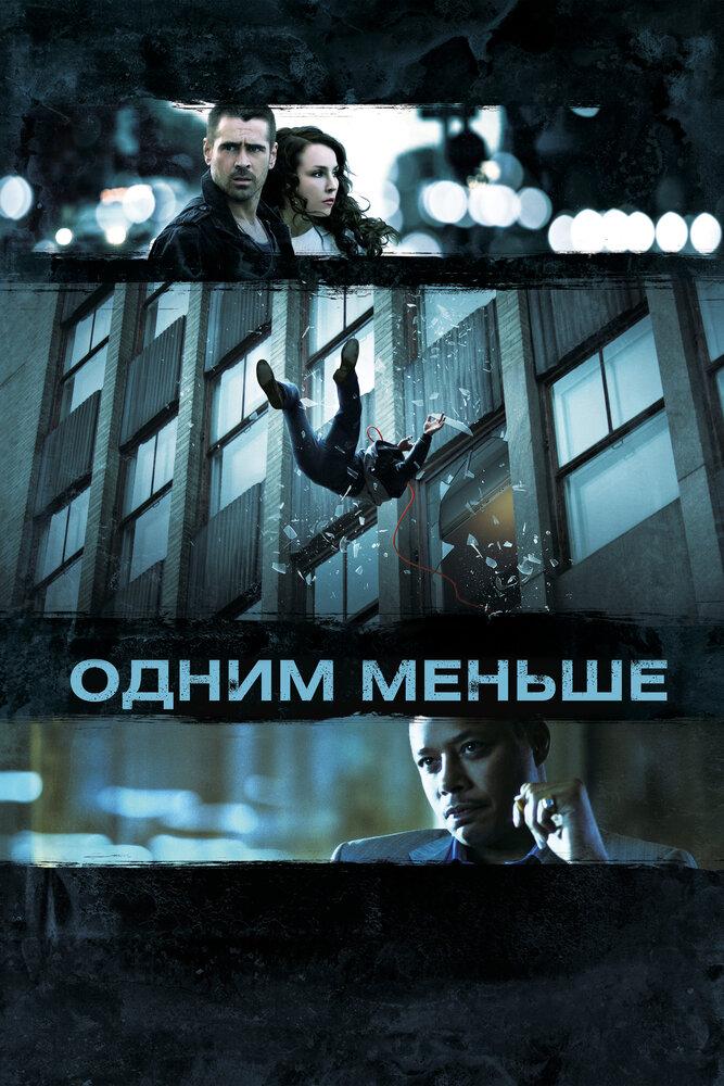 Одним меньше (Dead Man Down2012)