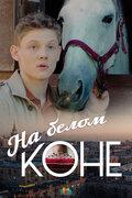 На белом коне (2016)