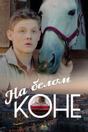 На белом коне