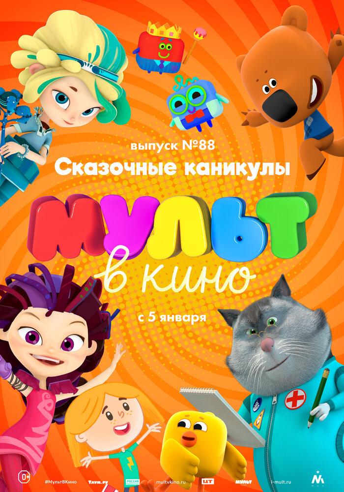 МУЛЬТ в кино. Выпуск 88. Сказочные каникулы! (2018)