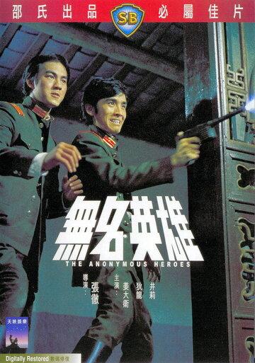 Безымянные герои (1971)