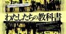 Наш учебник (2007)