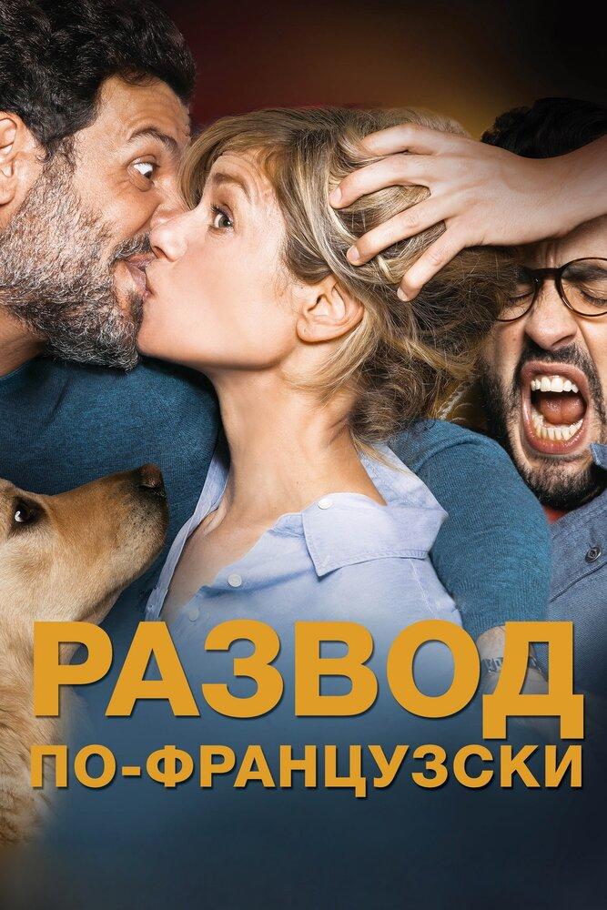 Развод по-французски / Papa ou maman 2 (2016)