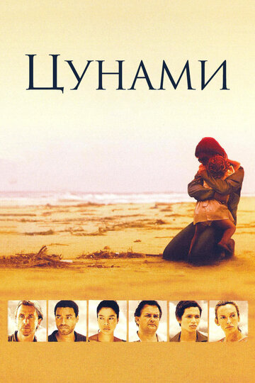Цунами (2006)