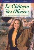 Замок Олив (Le château des oliviers)