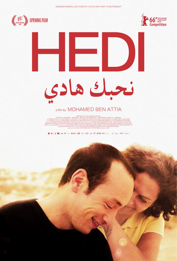 Хеди (2016) полный фильм онлайн