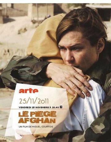 Афганская ловушка (ТВ)