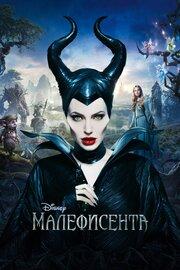 Смотреть Малефисента (2014) в HD качестве 720p