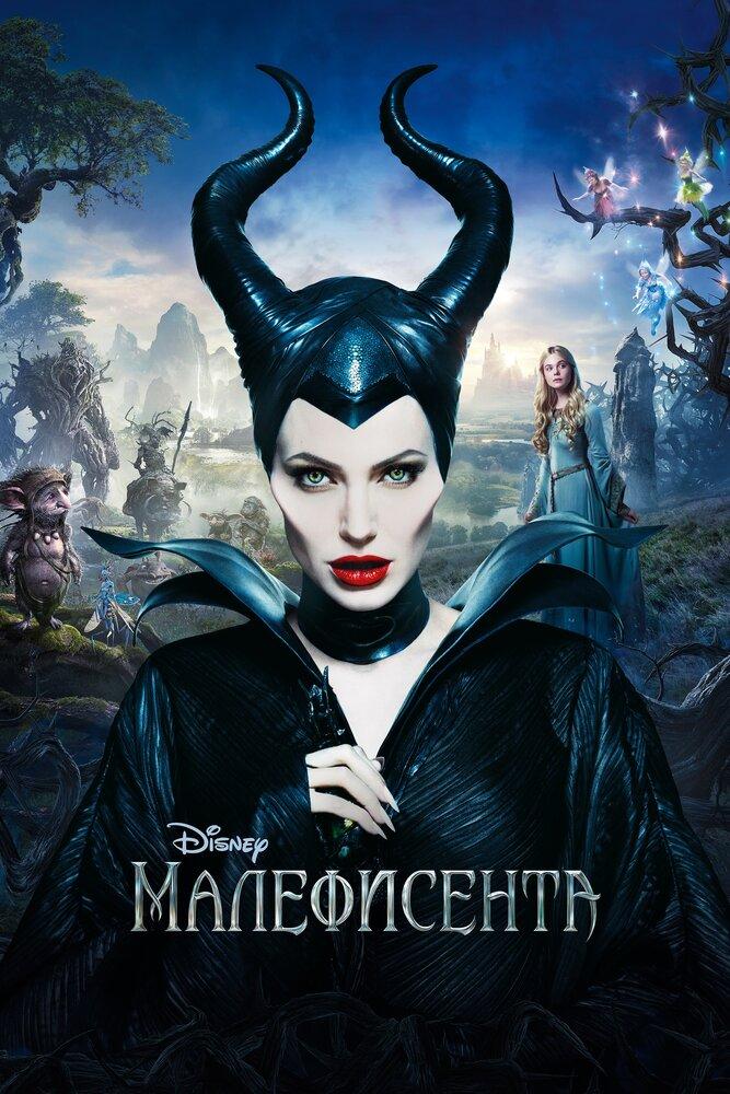 Малефисента (2014) смотреть онлайн HD720p в хорошем качестве бесплатно