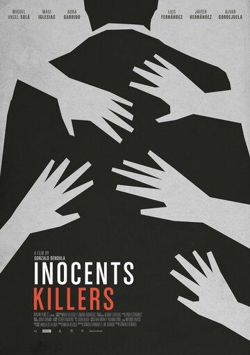 Невинные убийцы 2015