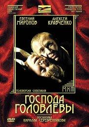 Господа Головлевы (2006)