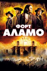 Смотреть онлайн Форт Аламо
