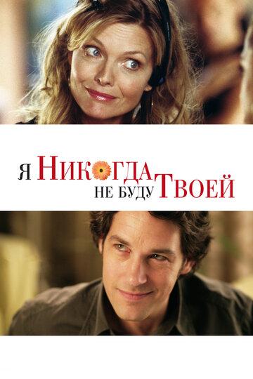 Я никогда не буду твоей (2006)