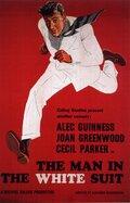 Человек в белом костюме (1951)